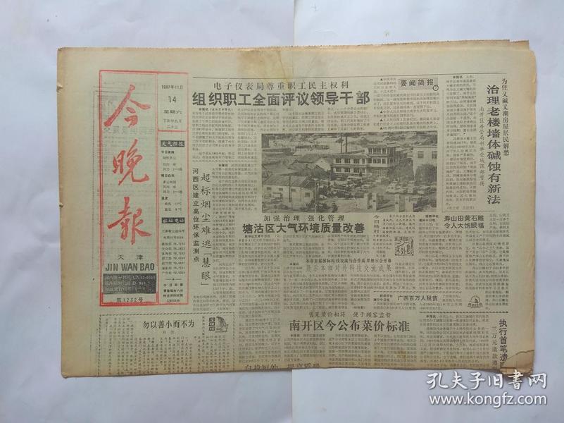 天津今晚报1987年11月14日