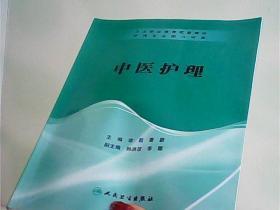 中医护理【代售】