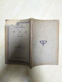 中学国文补充读本 第一集 清诗选 上册 吴遁生选注  吴遁生签赠本