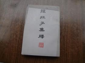 韩非子集释   上册   9品    封面仅有点老灰印   74年一版一印