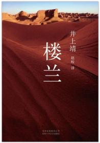 楼兰:新经典文库·井上靖作品04