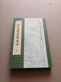 李长吉歌诗编年笺注(下)
