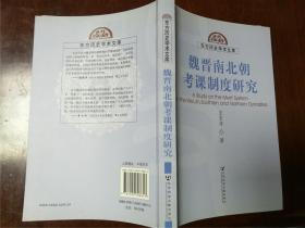 魏晋南北朝考课制度研究