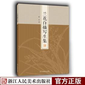 兰花白描写生集(8开 全一册)