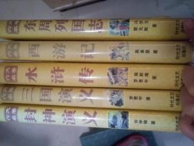 六大名著 水浒传  西游记 三国演义 东周列国志 封神演义(五册合售(16开精装品好如图)