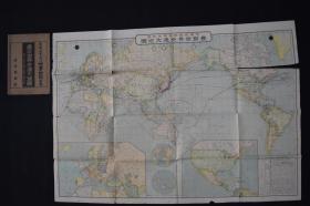 侵华史料《最新世界交通大地图》彩色地图一张全 单页单面 原护封 世界主要铁道 电信 航路 空路祥记 欧罗巴航空路详图 美大陆航空路详图 时事新报 1932年 发行 尺寸:109*78CM