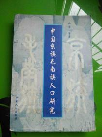 中国京族毛南族人口研究