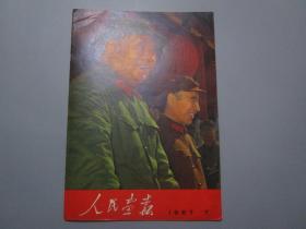 人民画报(1967年7月号)【毛林封面/品佳/附增页一张】
