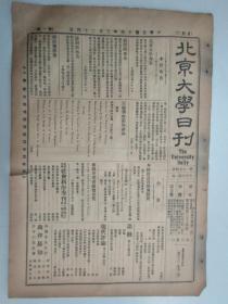 民国报纸《北京大学日刊》1925年第1654号 8开2版  有档案报告要件等内容