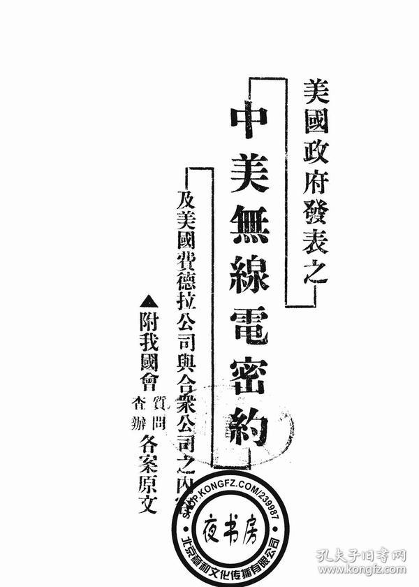 中美无线电密约-(复印本)