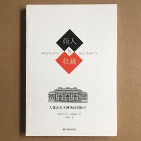 商人与收藏:大都会艺术博物馆创建记