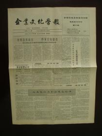 1992年3月25日《企业文化学报》()