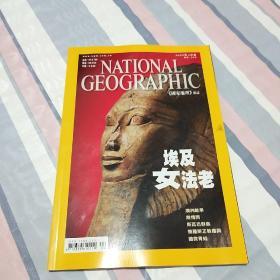 美国国家地理·中文版2009年4月号