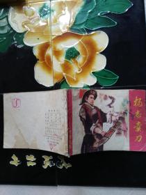连环画:杨志卖刀