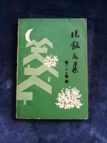 汪曾祺 晚饭花集 一版一印 1985年