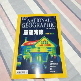 美国国家地理·中文版2009年3月号