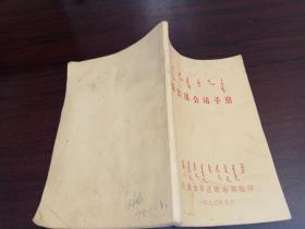 蒙古语会话手册(蒙汉双语)