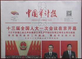 报纸-中国审计报2018年3月7日(十三届人大一次会议开幕)