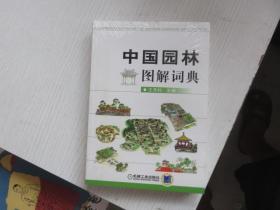 中国园林图解词典 未开封