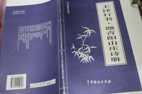 王铎行书.题青阳山庄诗册