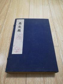 好品难得   1954年人民文学出版社影古籍善本  大开本线装《长生殿》6册全一函