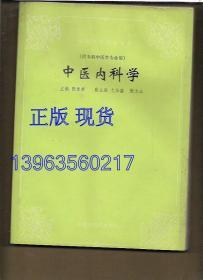 中医内科学 (供专科中医学专业用)