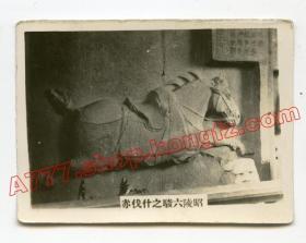 民国1930年代陕西醴泉昭陵六骏之什伐赤,西安