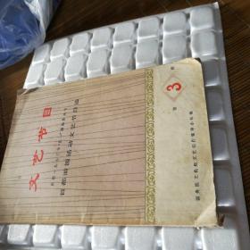 """文艺节目(第三辑)庆祝1973年""""五一""""节首都游园活动文艺节目选"""