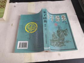 古代笔记 朱子语类选注(下)