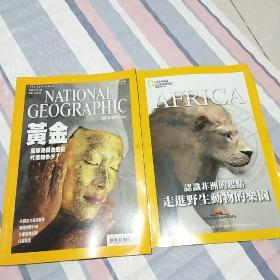 美国国家地理·中文版2009年1月号