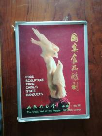 】4 国宴食品雕刻 (大16开,精装,铜版纸彩印