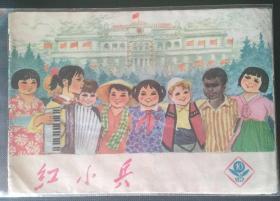 73年上海版《红小兵》第10