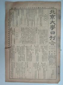 民国报纸《北京大学日刊》1925年第1653号 8开2版  有档案报告要件等内容