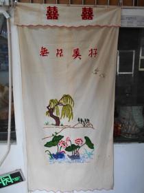 文革婚庆文化【绣品门帘,无限美好,鸳鸯戏水图案】尺寸:173×89厘米