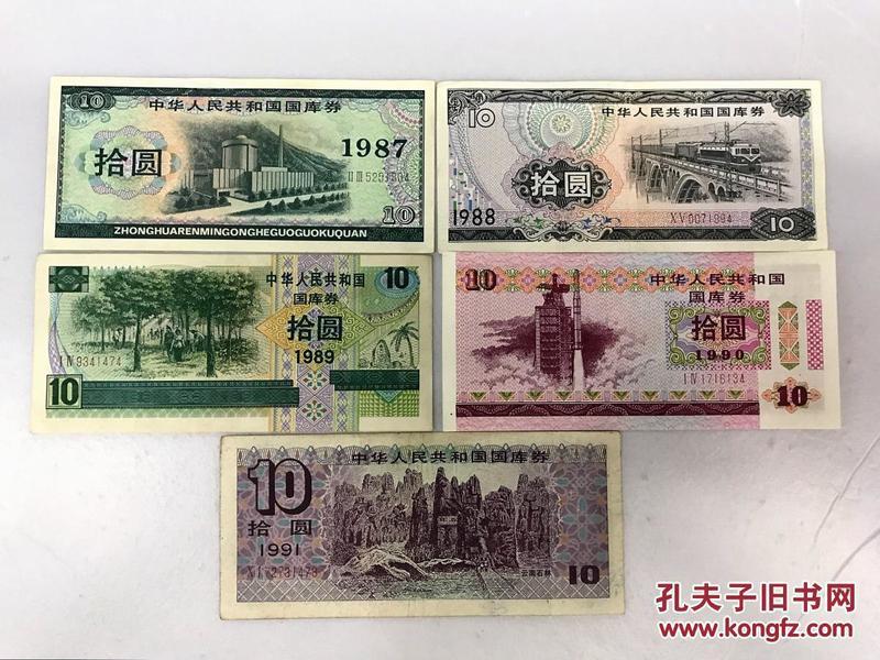 1987年-1991年中华人民共和国国库券10元小全套 保真五张一套