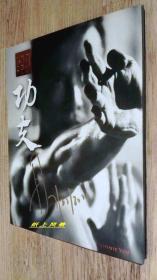 功夫巨星 甄子丹 亲笔签名写真集(带日期):《甄功夫》大16开铜版纸摄影写真集 2011年1版1印