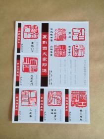 火花  篆刻四大家印选(全套50+1)(C6)