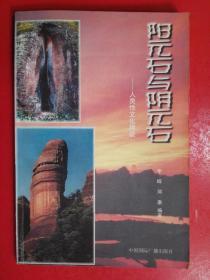 阳元石与阴元石——人类性文化趣谈