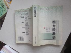 西方经济学——中国人民大学硕士研究生系列教材