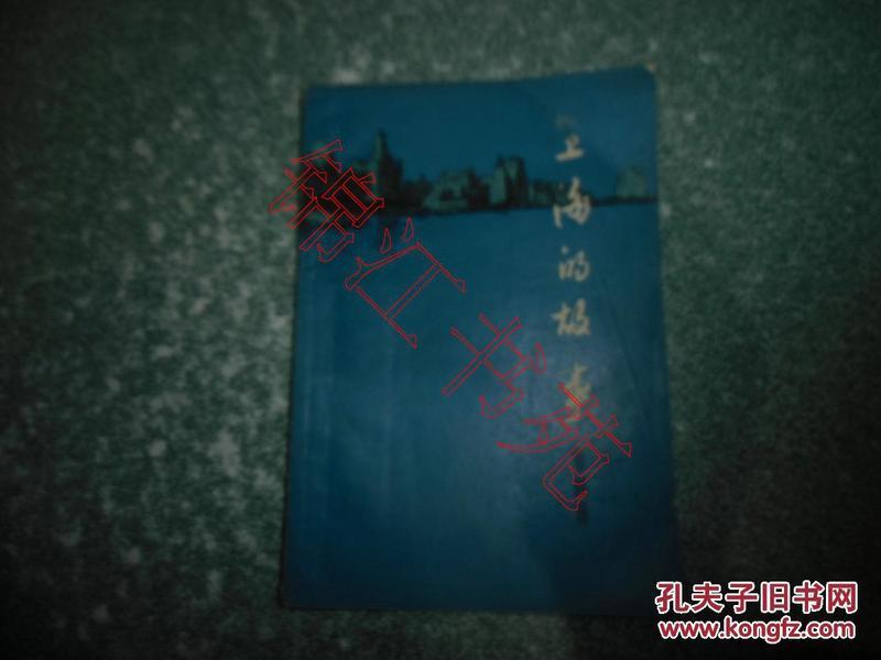 上海的故事第四辑