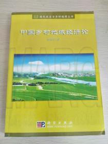 中国乡村地域经济论  【全新正版】