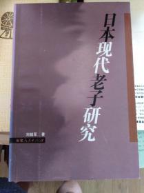 日本现代老子研究  06件初版