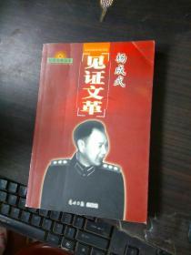 杨成武见证文革