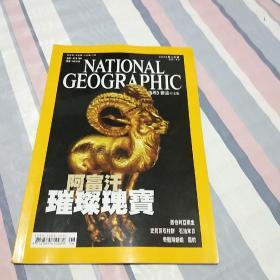美国国家地理·中文版2008年6月号