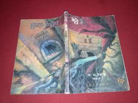 哈利.波特与密室
