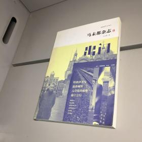 马未都杂志:出门 【9品++++ 自然旧 实图拍摄 收藏佳品】