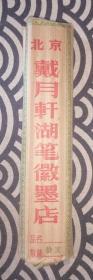 老毛笔 早期 戴月轩 七紫三羊 小楷笔 十只一包