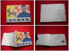 《王尔烈传奇》,辽美1984.7一版一印,5063号,连环画