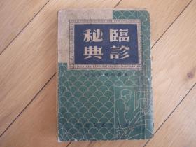 临诊秘典 中华民国三十五年十一月