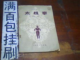 太极拳 孙剑云 57年 69页 85品